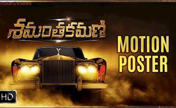 Shamantakamani First Look Motion Poster   Sudheer Babu   Sundeep Kishan   Nara Rohit   Aadi