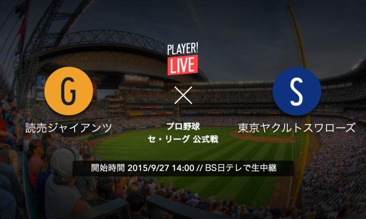 【Player! LIVE】読売ジャイアンツvs東京ヤクルトスワローズ/プロ野球セ・リーグ公式戦 - Player! (プレイヤー)