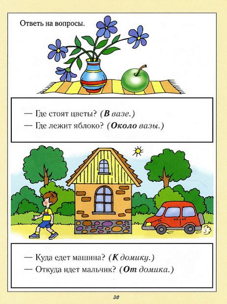 Развиваем речь у детей 3-4 лет. Уроки для дошколят.. Обсуждение на LiveInternet - Российский Сервис Онлайн-Дневников