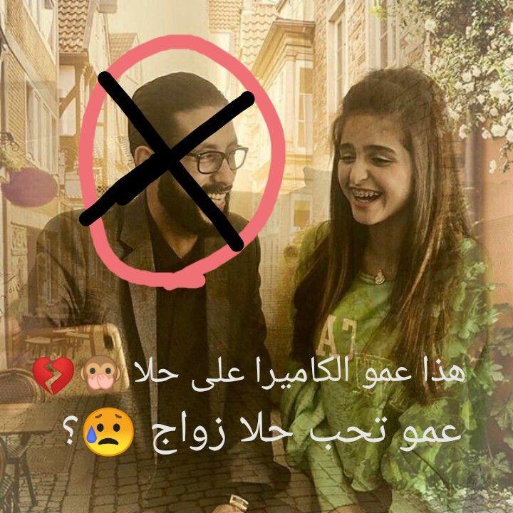 الصور حلا الترك جديد هذا عمو الكاميرا صور على حلا الترك وهذا عمو تحب حلا زواج Poster Hala Al Turk Movie Posters