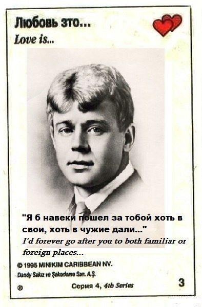 Love Is…Сергей Есенин