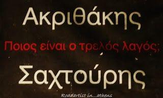 Roadartist......in athens...!!!: Μίλτος Σαχτούρης-Αλέξης Ακριθάκης, ξεχωριστή συνάντηση στην Ύδρα