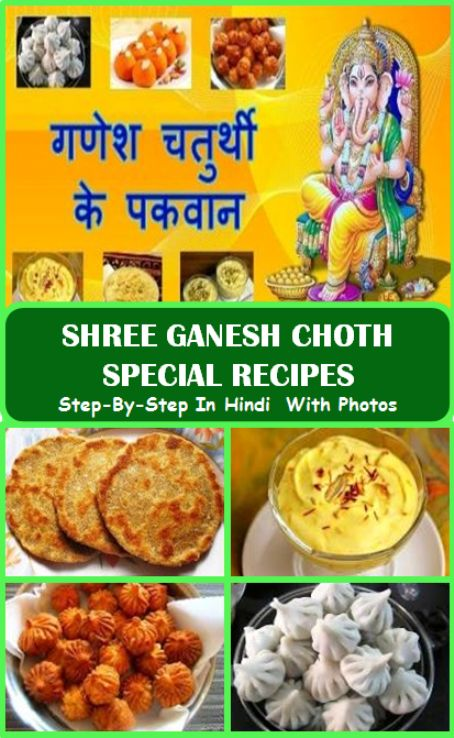 9 best indian vrat fast snacks recipes in hindi images on girls check out this ganeshchoth vrat recipe step by step in hindi with photos forumfinder Choice Image