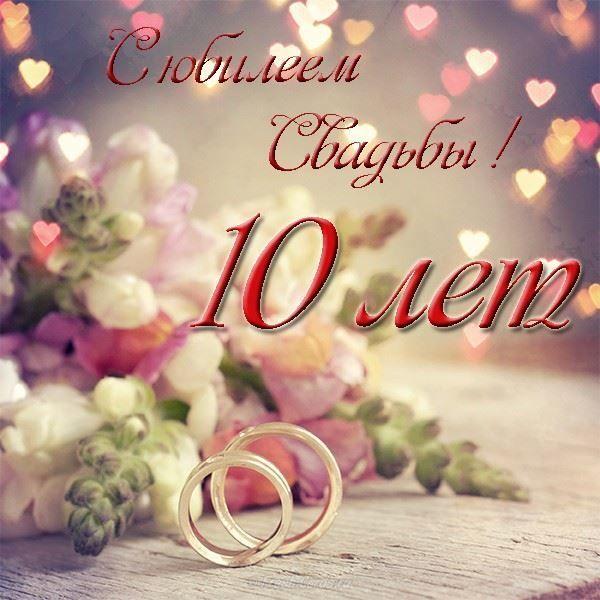 10 лет свадьбы поздравить подругу