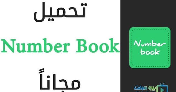 تحميل نمبر بوك 2020 Number Book للاندرويد وللايفون مجانا بيجا سوفت Books Gaming Logos Bar Chart