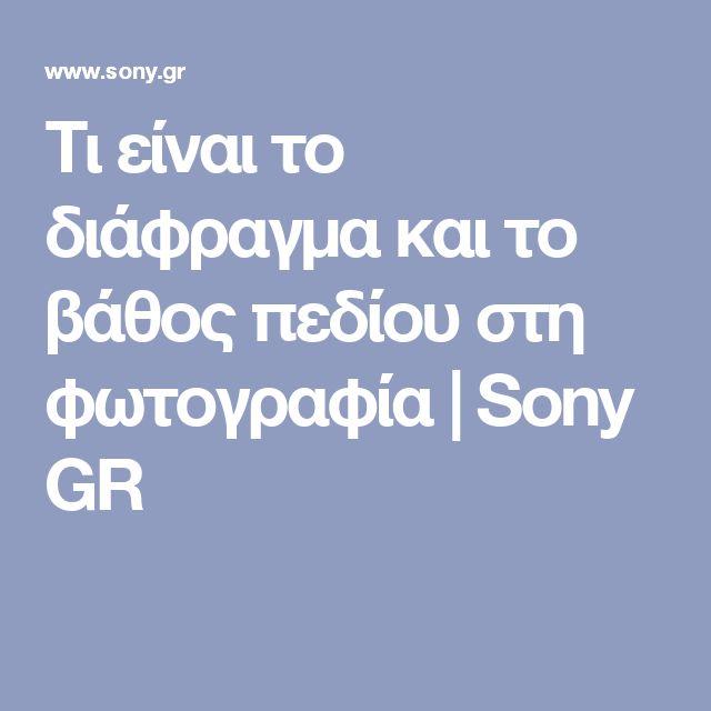 Τι είναι το διάφραγμα και το βάθος πεδίου στη φωτογραφία   Sony GR