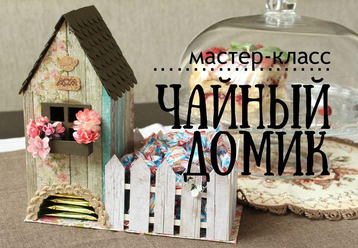 Чайный домик мастер-класс // TheWorkshop