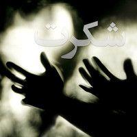 شُکرَت by Saman Jafari on SoundCloud