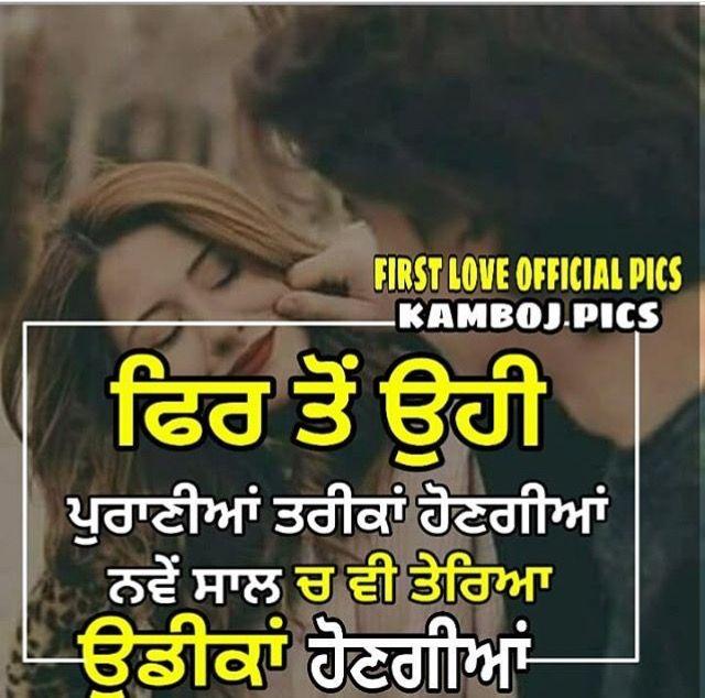 Pin By Azizsandhu On Heart Broken Emotional Quotes Punjabi