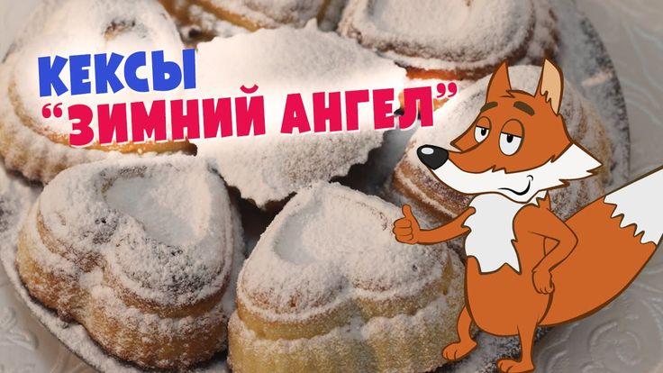 """Кексы """"Зимний ангел"""". Кухня Лиса Вареника. Кулинария для детей"""