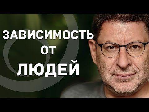 Михаил Лабковский - Жить нужно так чтобы было приятно. - YouTube