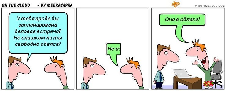 У тебя вроде бы запланирована деловая встреча? Не слишком ли ты свободно оделся? // Не-а! // Она в облаке!