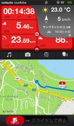スマートフォンをサイクルコンピュータのように利用できるGPS計測アプリ。GPS情報/距離/タイム/スピード/高度/ペース/消費カロリーなどをリアルタイム表示させる