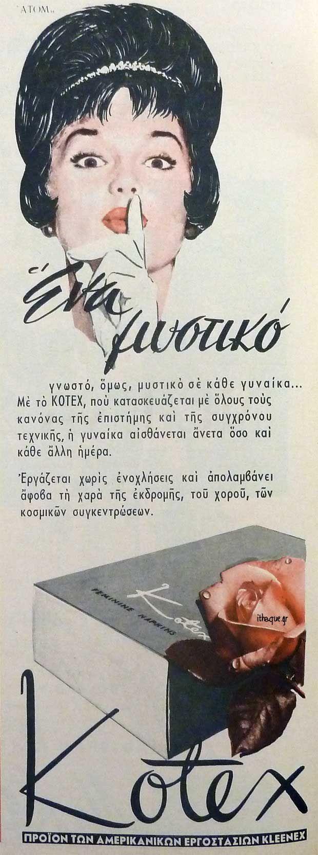 Kotex - Feminine Napkins