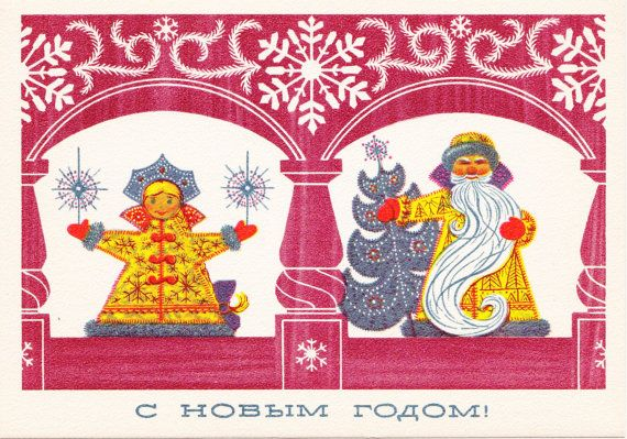 Happy New Year Postcard 1973 by RussianSoulVintage on Etsy, $2.50