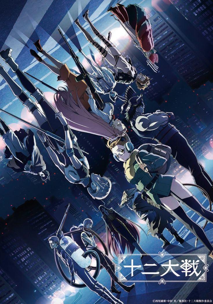 Juuni Taisen 01 12 (Batch Anime