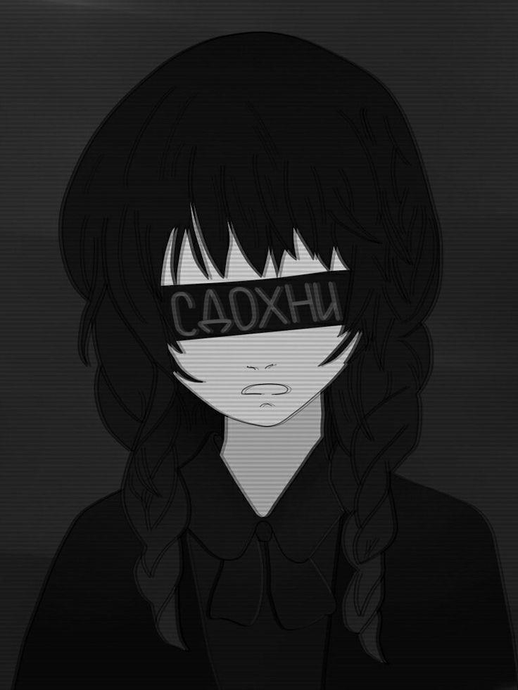 Для, крутые картинки на аву в вк аниме депрессия