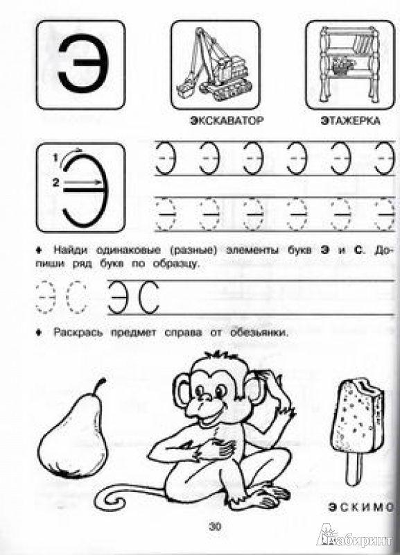 Иллюстрация 13 из 15 для Прописи: учимся писать буквы. Для детей от 5 лет - Елена Соколова | Лабиринт - книги. Источник: TNadin