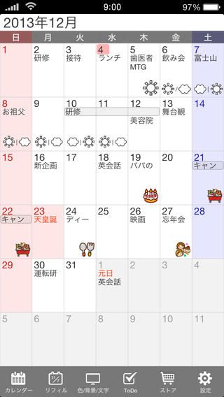 できるひとは使っている!?2014年版 おすすめカレンダー(スケジュール管理)&日記アプリまとめ - おすすめiPhoneアプリ - Boom App - #Jorte Calendar featured in Boom Apps 2014 calendar apps overview.
