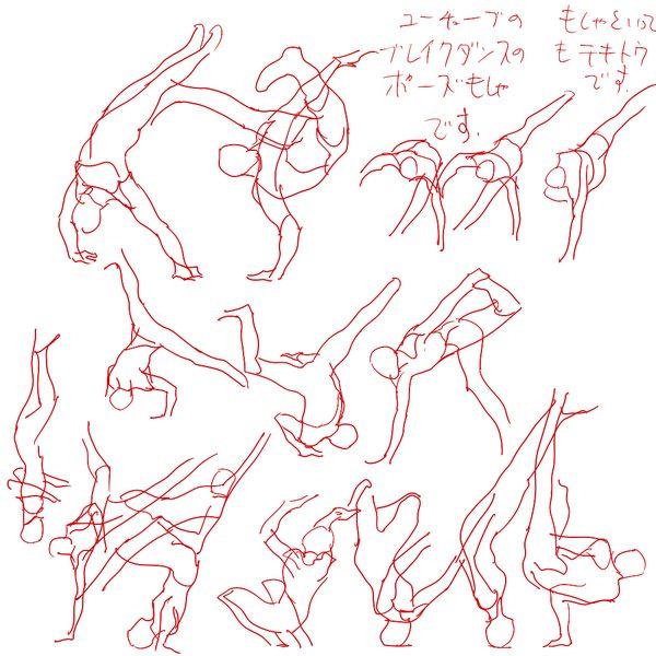 ブレイクダンス?ポーズ模写と誰得赤ペン絵/0033