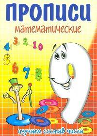 Прописи математические. Изучаем состав числа 9