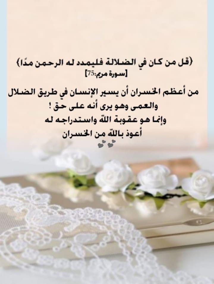 Pin By Eman Duniya On عربي رسائل من تصميمي Holy Quran Allah Quran