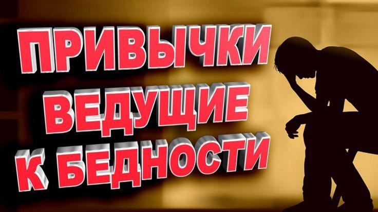 13 привычек, обрекающих на бедность. Проверьте себя!. Обсуждение на LiveInternet - Российский Сервис Онлайн-Дневников