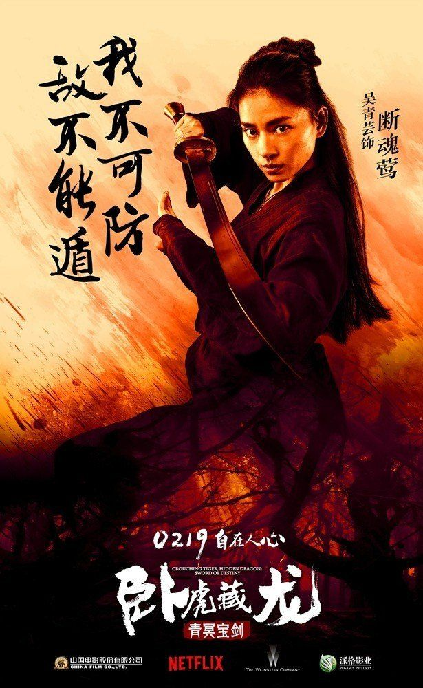 crouching tiger hidden dragon 2 poster   Crouching Tiger Hidden Dragon 2 : Sword Of Destiny – New Character ...
