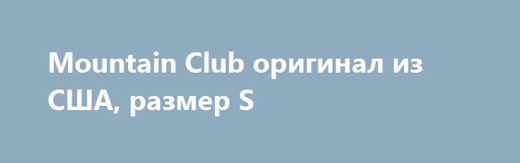 Mountain Club оригинал из США, размер S http://brandar.net/ru/a/ad/mountain-club-original-iz-ssha-razmer-s/  Куртка Mountain Club оригинал из США, размер S.Верх полиэстер, заявленный как водоотталкивающий (water resistant), подкладка- искусственный мех (sherpa)Довольно удобный бомбер.Ширина в районе подмышек- 57 см (в сложенном состоянии)Длина рукава- 62 смДлина куртки- 65 см«Модель» имеет рост 176 см, вес 68 кг, куртка впору.
