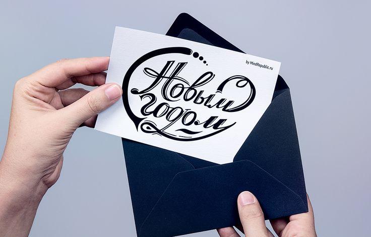lettering-s-novym-godom. Happy New Year #lettering. #Леттеринг с Новым годом. Новый год и #Рождество. #Открытка с Новым годом #2017