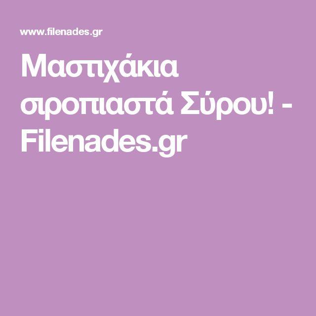 Mαστιχάκια σιροπιαστά Σύρου! - Filenades.gr