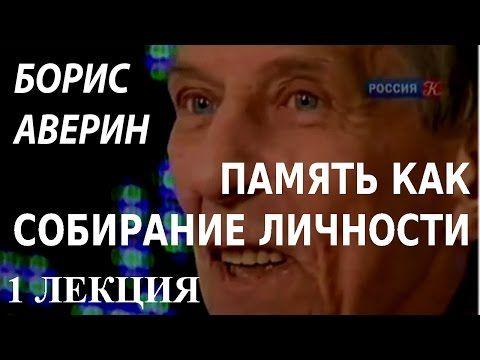 (601) ACADEMIA. Борис Аверин. Память как собирание личности. 1 лекция. Канал Культура - YouTube