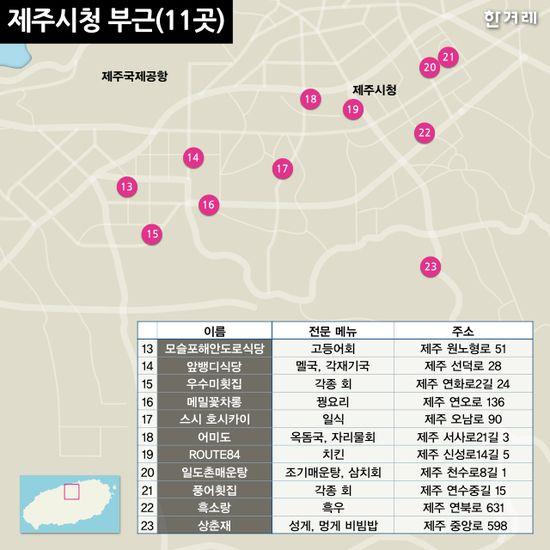 제주도민이 알려주는 제주 맛집 50곳 : 화보 : 포토 : 한겨레