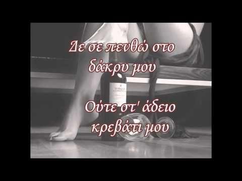 Τα μεθύσια-Νατάσσα Μποφίλιου - YouTube