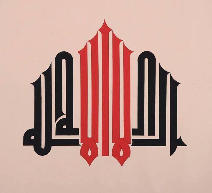 لا اله الا الله - Lailaheillallah