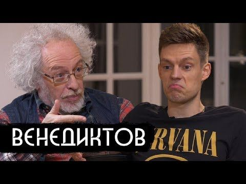 (478) Венедиктов - Путин, Путин, Леся, Путин / вДудь - YouTube