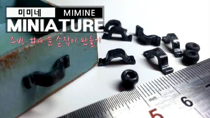 미니어쳐 문손잡이 만들기 Miniature- Doorpull