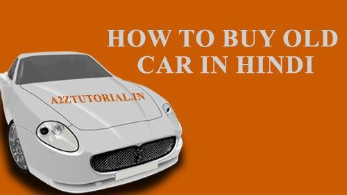 how to buy old car in hindi