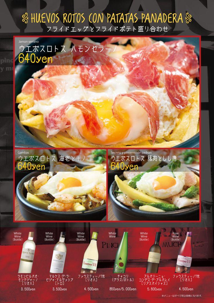 リザラン赤坂のグランドメニュー、フライドエッグとフライドポテト盛り合わせ。