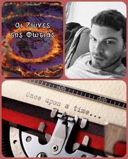aylogyros news: Ο Γιάννης Δημάς, γράφει στη γραφομηχανή… για το «Ο...