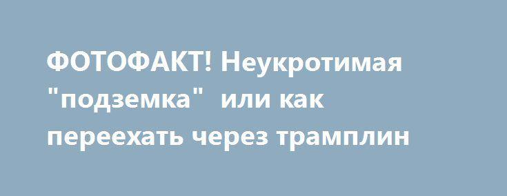 """ФОТОФАКТ! Неукротимая """"подземка""""  или как переехать через трамплин http://sumypost.com/sumynews/obwestvo/fotofakt_neukrotimaya_podzemka_ili_kak_pereehat_cherez_tramplin  Сколько же пройдет времени, прежде, чем переход заработает по-человечески?"""
