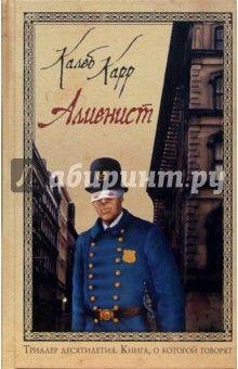 Калеб Карр - Алиенист: Роман обложка книги