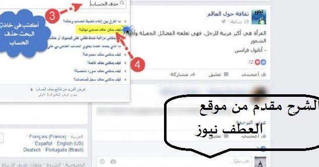 How To Delete My Facebook Account طريقة صحيحه لحذف حسابي على فيسبوك نهائي ا ماذا يحدث إذا قمت بحذف حسابي على فيسبوك نهائ Map Screenshot Boarding Pass Airline