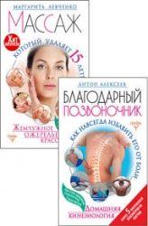Скачивайте М. Левченко,  А. Алексеев - Как стать здоровым. Современный самоучитель. Серия из 2 книг онлайн  и без регистрации!
