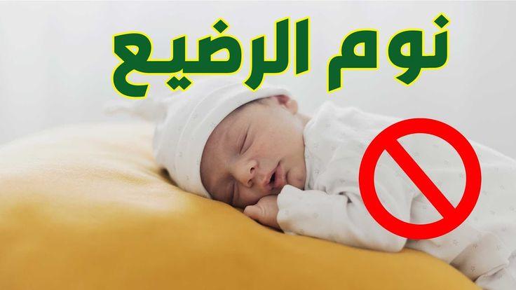 نوم الرضيع في الشهر الاول أسباب كثرة النوم والخمول المفاجئ عند الرضع Baby Health Parenting Hacks Parenting