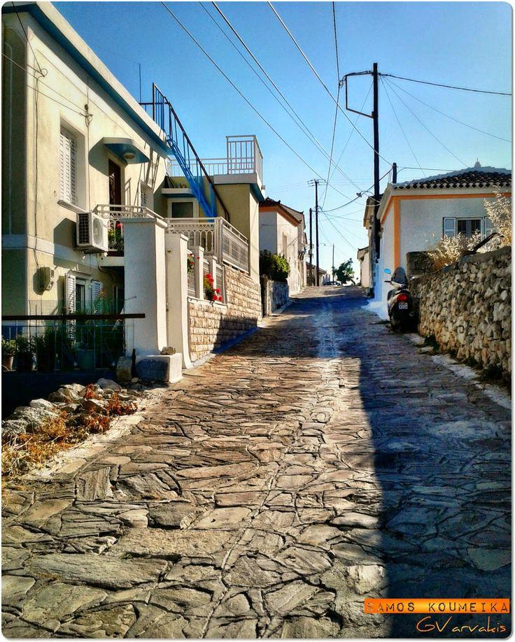 """ΚΟΥΜΕΪΚΑ ΣΑΜΟΥ: """"Δρόμοι παλιοί..."""""""
