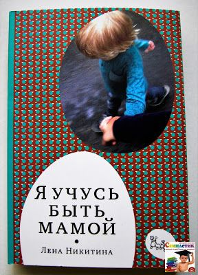 Семилетик изучает и учится: Когда нужно учиться быть мамой и бабушкой?