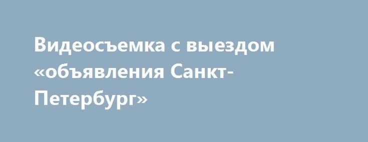 Видеосъемка с выездом «объявления Санкт-Петербург» http://www.pogruzimvse.ru/doska2/?adv_id=9119 Проводится видео съемка с выездом на детские и школьные праздники, первые шаги ребёнка, первый школьный звонок, выпускной, юбилеи. Съёмка в формате FULL HD (высокой чёткости) с записью на DVD или на Blu-ray Disc. Видео конференция:  - цена: 1 час - 1000 рублей (без редактирования, оригинал скидывается на флешку).  - цена: 1500 рублей (редактирование конвертация и запись на диск DVD).  Выписка из…