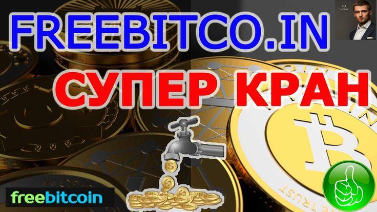 Биткоин кран freebitcoin Один из лучших биткоин кранов