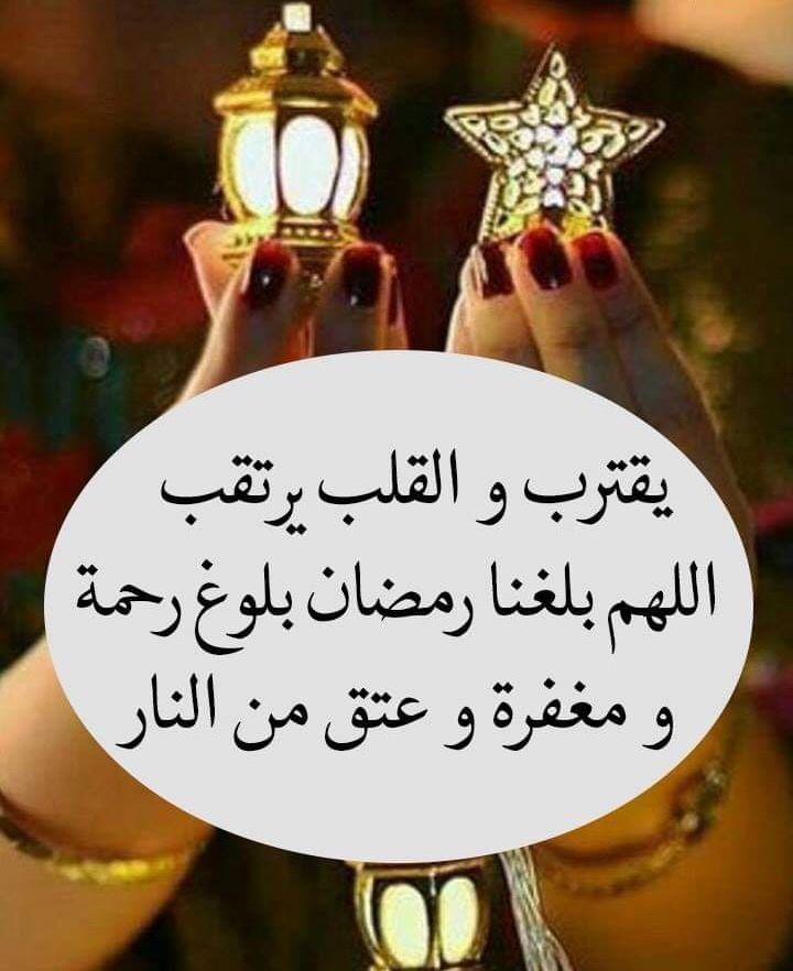 Pin By صورة و كلمة On رمضان كريم Ramadan Kareem Holiday Quotes Ramadan Decorations Ramadan